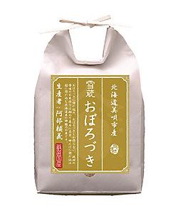<越後ファーム>慣行栽培 北海道美唄産 雪蔵おぼろづき 2kg