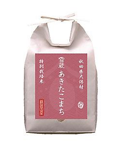 <越後ファーム>特別栽培 秋田県大潟産 雪蔵 あきたこまち 5kg