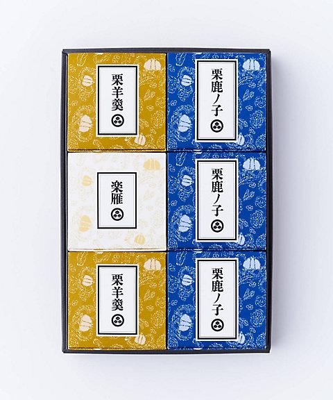 <小布施堂> 栗の小径詰め合わせ 6個入(和菓子)【三越・伊勢丹/公式】