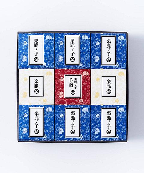 <小布施堂> 栗の小径詰め合わせ 9個入(和菓子)【三越・伊勢丹/公式】