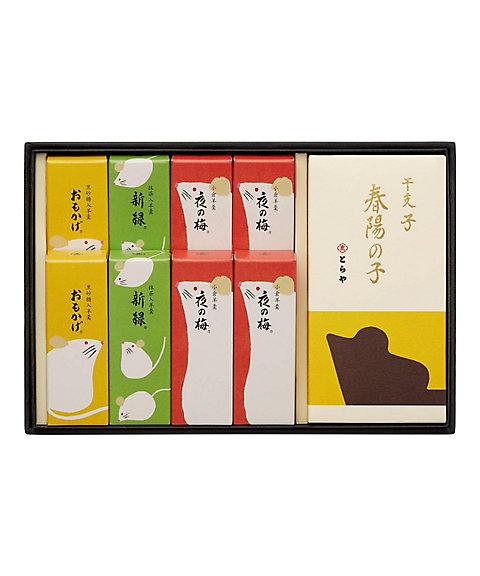 <とらや/トラヤ> 干支羊羹詰合せ1号(和菓子)【三越・伊勢丹/公式】
