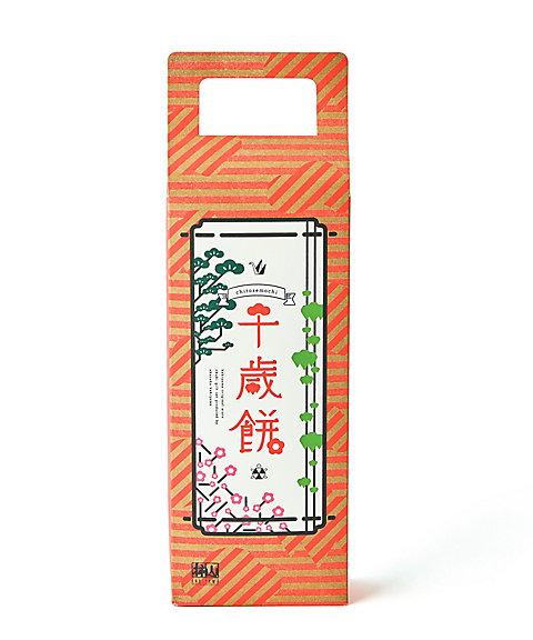 <赤坂柿山> 千歳餅 【三越・伊勢丹/公式】