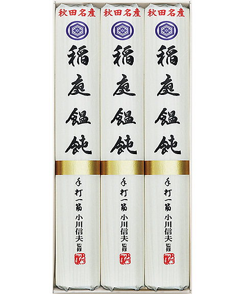 稲庭うどん【三越・伊勢丹/公式】
