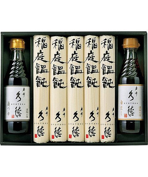 【送料無料】<麻布久徳> 稲庭うどん・麺つゆ・白だし詰合せ【三越・伊勢丹/公式】
