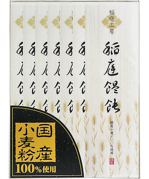 <稲庭工房> 国産小麦100%稲庭饂飩【三越・伊勢丹/公式】