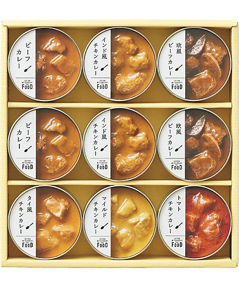 【送料無料】<ミツコシイセタン ザ・フード> カレーセレクション【三越・伊勢丹/公式】