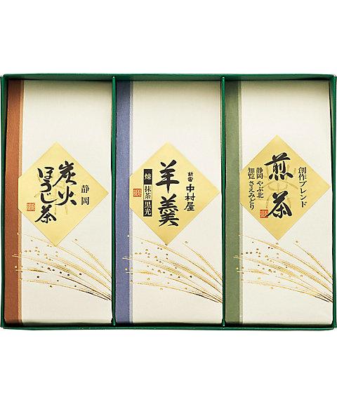 【671223】〈新宿中村屋〉羊羹・〈愛国製茶〉銘茶詰合せ 【三越・伊勢丹/公式】