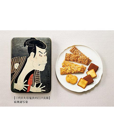 【673733】東京国立博物館 限定ギフト〈ロイスダール〉焼菓子アソート 【三越・伊勢丹/公式】