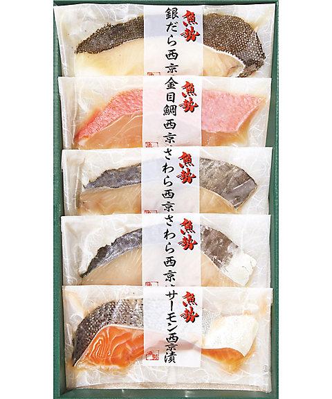 【お歳暮】【送料無料】 【Y036113】〈魚勢〉西京味噌漬詰合せ 【三越・伊勢丹/公式】