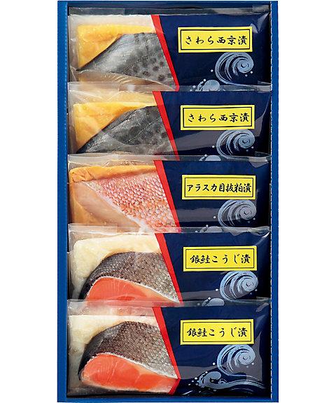 【お歳暮】【送料無料】 【D036203】〈築地なが田〉漬魚詰合せ 【三越・伊勢丹/公式】
