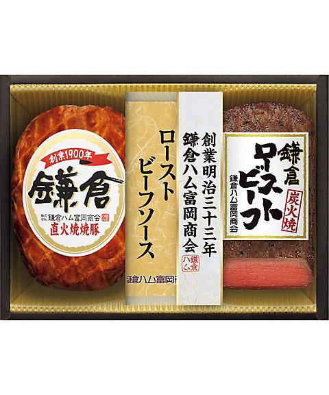 【お歳暮】【送料無料】<鎌倉ハム富岡商会> 焼豚・ローストビーフ詰合せ【三越・伊勢丹/公式】
