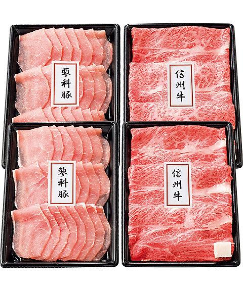 【お歳暮】【送料無料】 【Y047023】長野県産信州牛・蓼科豚 うす切りセット 【三越・伊勢丹/公式】