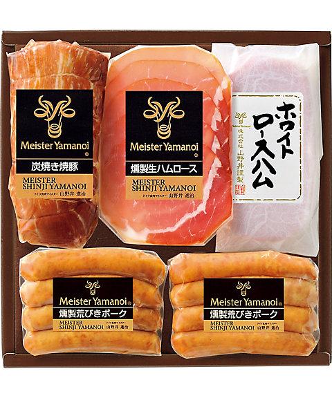 【お歳暮】【送料無料】<マイスター山野井> 炭焼き焼豚とハムセット【三越・伊勢丹/公式】