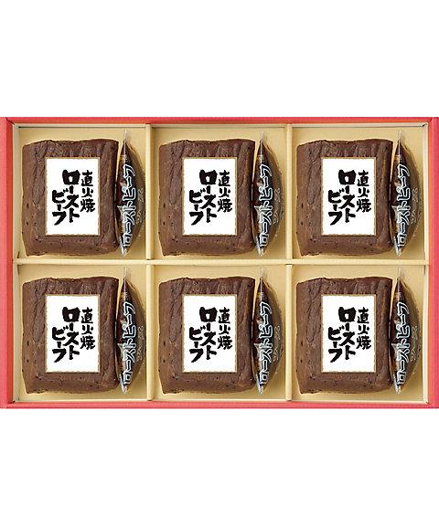 【お歳暮】【送料無料】<ニッポンハム/鎌倉ハム富岡商会> 小分けローストビーフ【三越・伊勢丹/公式】