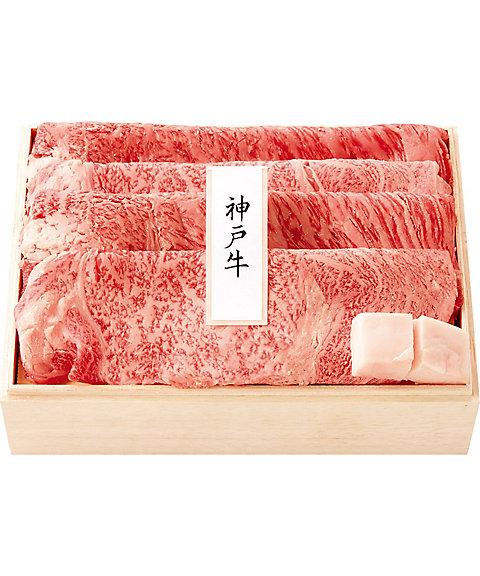 【お歳暮】【送料無料】 【D047603】神戸牛 すき焼・焼肉用 【三越・伊勢丹/公式】