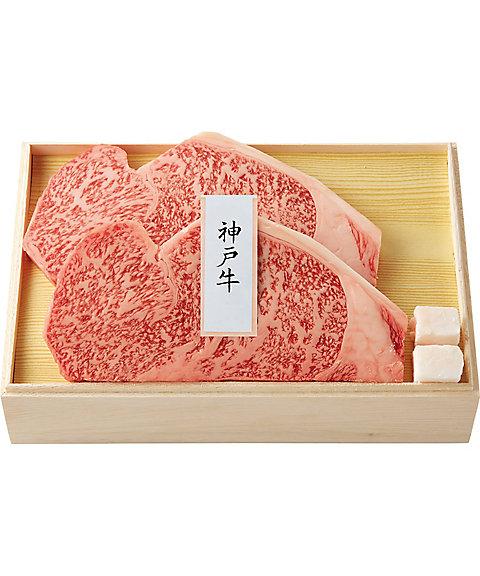 【お歳暮】【送料無料】 【D047613】神戸牛 ロース肉ステーキ用 【三越・伊勢丹/公式】