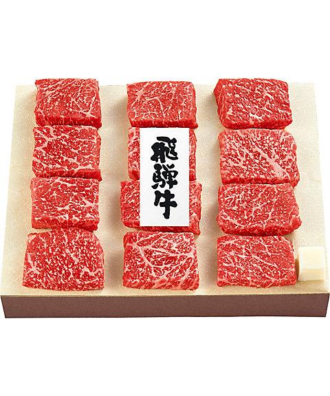 【お歳暮】【送料無料】 【Y047653】飛騨牛 もも肉ひとくちステーキ 【三越・伊勢丹/公式】
