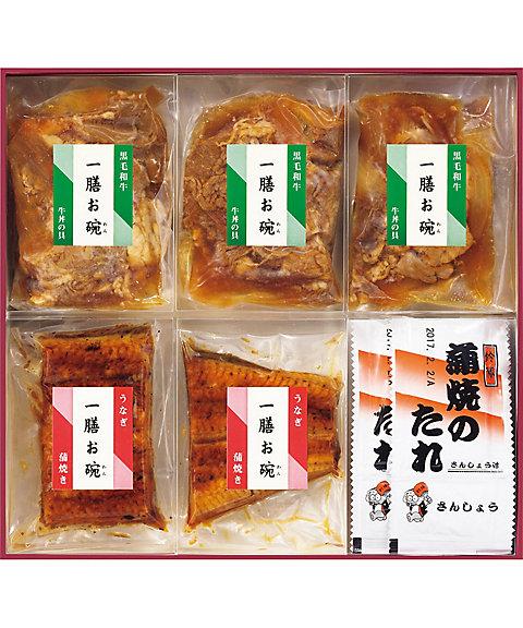 【お歳暮】【送料無料】 【Y048383】一膳お碗(鰻蒲焼・牛丼の具) 【三越・伊勢丹/公式】