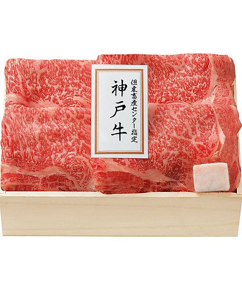 【お歳暮】【送料無料】 【D094023】但東畜産センター指定 神戸牛 ロース肉すき焼・焼肉用 【三越・伊勢丹/公式】