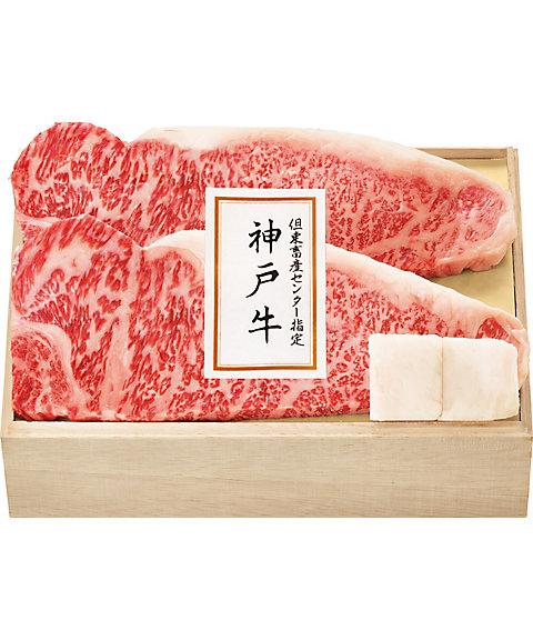 【お歳暮】【送料無料】 【D094063】但東畜産センター指定 神戸牛 サーロイン肉ステーキ用 【三越・伊勢丹/公式】