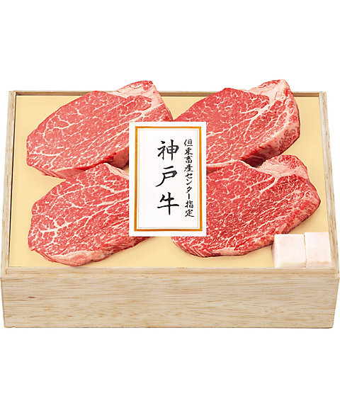 【お歳暮】【送料無料】 【D094093】但東畜産センター指定 神戸牛 ヒレ肉ステーキ用 【三越・伊勢丹/公式】