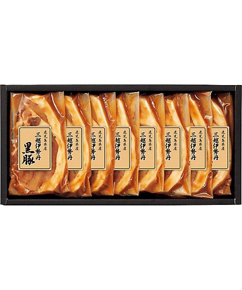 【お歳暮】【送料無料】三越伊勢丹黒豚 味噌漬【三越・伊勢丹/公式】