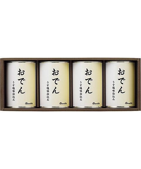 【お歳暮】【送料無料】<サンタ> おでん うす塩味仕込み【三越・伊勢丹/公式】