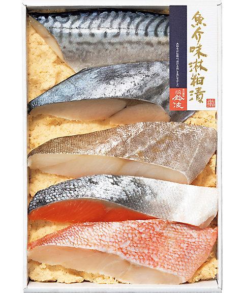 【お歳暮】【送料無料】 【C312253】〈鈴波〉魚介みりん粕漬詰合せ 【三越・伊勢丹/公式】