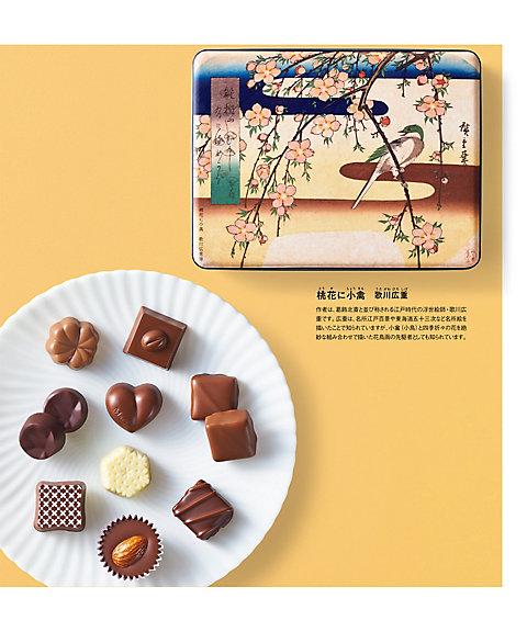 【お歳暮】 【A349013】東京国立博物館 限定ギフト〈メリーチョコレート〉ファンシーチョコレート ※送料有料 【三越・伊勢丹/公式】