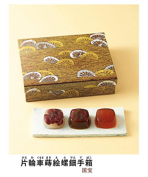 【お歳暮】<森八> 東京国立博物館 限定ギフト葛姫プレミアム (和菓子)【三越・伊勢丹/公式】