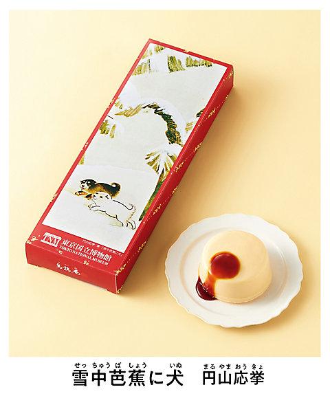 【お歳暮】<烏鶏庵(うけいあん)> 東京国立博物館 限定ギフト烏骨鶏(うこっけい)プリン (和菓子)【三越・伊勢丹/公式】