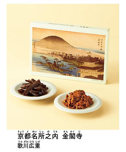 【お歳暮】<京料理 美濃吉> 東京国立博物館 限定ギフト湯葉の佃煮ときゃら蕗 【三越・伊勢丹/公式】