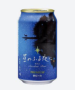 097.〈軽井沢ブルワリー〉星のふる夜に 赤ビール
