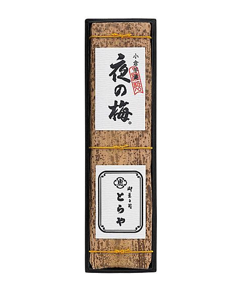 <とらや/トラヤ> 竹皮包羊羹 1本入(和菓子)【三越・伊勢丹/公式】