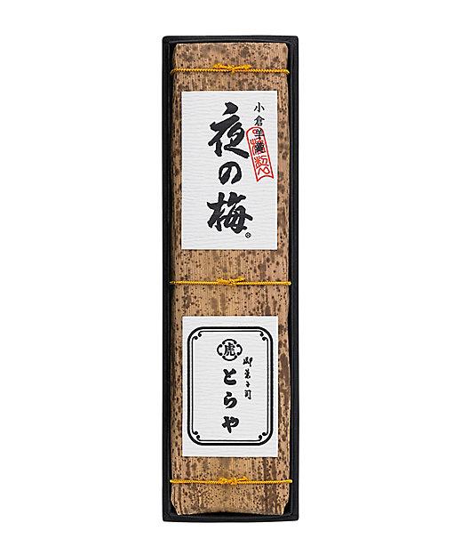 <とらや/トラヤ> 竹皮包羊羹(和菓子)【三越伊勢丹/公式】