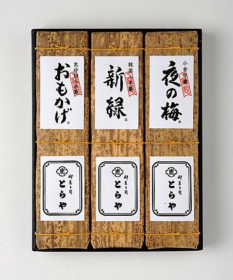 <とらや/トラヤ> 竹皮包羊羹 3本入(和菓子)【三越・伊勢丹/公式】