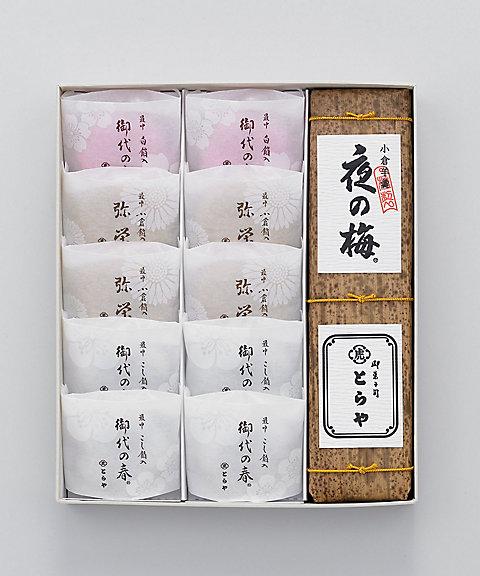 <とらや/トラヤ> 羊羹・最中詰合せG-1(和菓子)【三越・伊勢丹/公式】