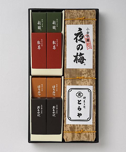 <とらや/トラヤ> 羊羹詰合せC-1(和菓子)【三越・伊勢丹/公式】