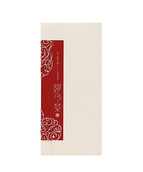 <日本茶菓SANOAH> しっとりガトーショコラ 絹乃茶 5個入(和菓子)【三越・伊勢丹/公式】