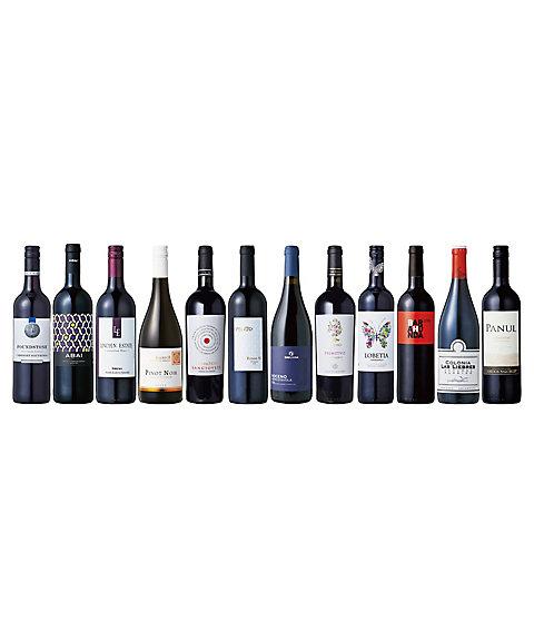 【SALE(伊勢丹)】045.ぶどう品種の味わいをそのままに 世界の12品種モノ・セパージュ赤ワイン12本セット【三越・伊勢丹/公式】