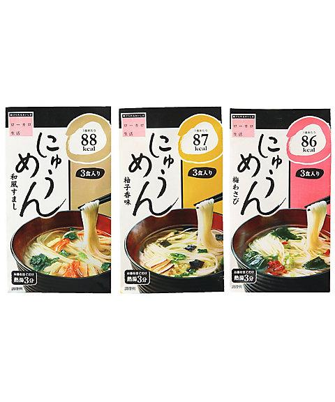 <ローカロ生活> 12026 ローカロにゅうめん3種18食【三越・伊勢丹/公式】