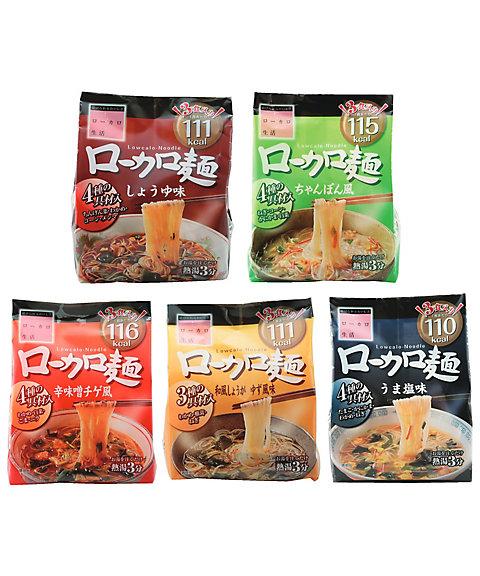 <ローカロ生活> 12027 ローカロ麺5種30食セット【三越・伊勢丹/公式】