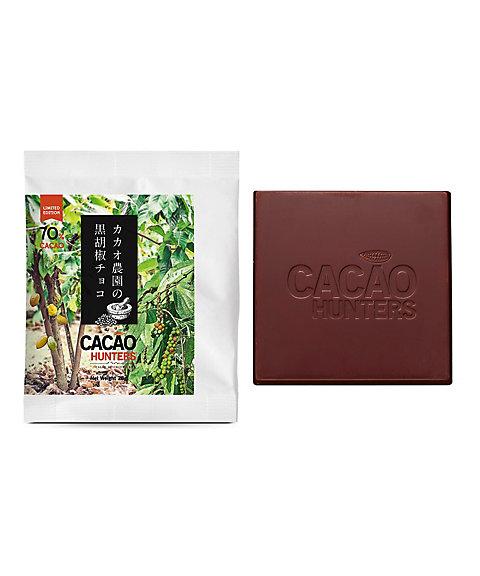 <カカオハンターズ> SDC213 カカオ農園の黒胡椒チョコ【三越・伊勢丹/公式】