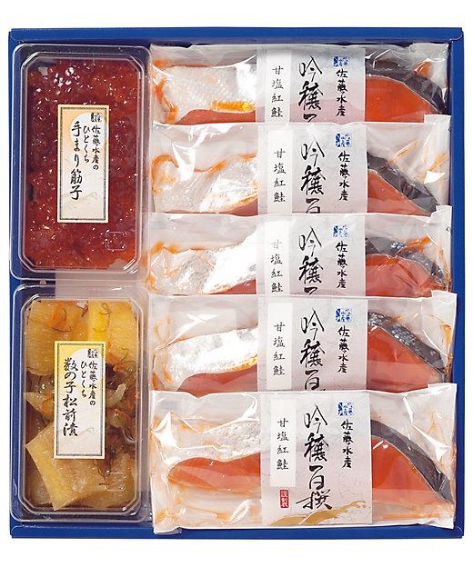 【お歳暮】【送料無料】<佐藤水産> 甘塩紅鮭・手まり筋子・生珍味詰合せ【三越伊勢丹/公式】