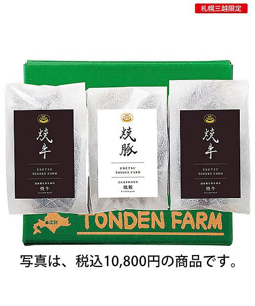 【お歳暮】【送料無料】<トンデンファーム> 「焼牛」・「焼豚」(250g)【三越伊勢丹/公式】
