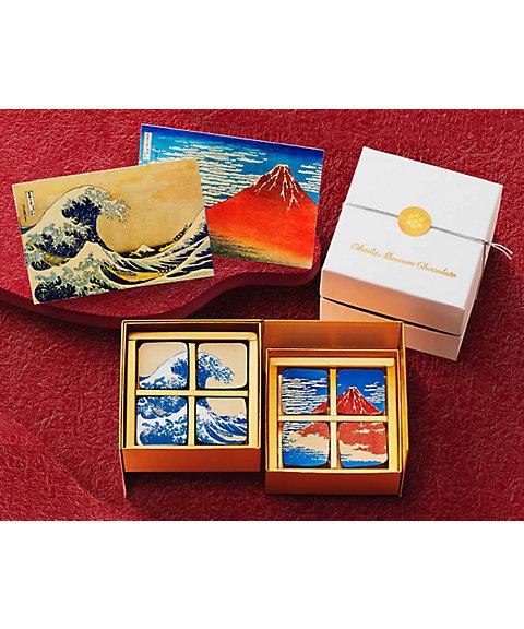 Okada Museum Chocolate『波と富士』【岡田美術館チョコレート】