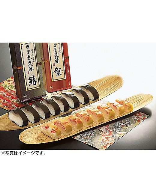 【送料無料】<吾左衛門鮓> 鯖と蟹のセット【三越伊勢丹/公式】