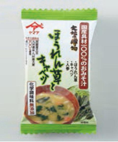 <松合食品> (DHL)フリーズドライみそ汁ほうれん草とキャベツ 15g×5食 08110【三越・伊勢丹/公式】