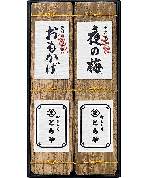 <とらや> 竹皮包羊羹2本入(和菓子)【三越・伊勢丹/公式】