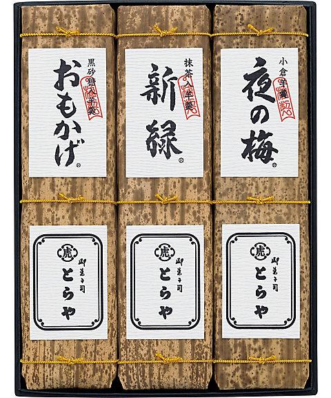 <とらや> 竹皮包羊羹3本入(和菓子)【三越・伊勢丹/公式】